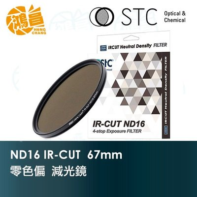 【鴻昌】STC ND16 IR-CUT 零色偏 減光鏡 67mm 紅外線阻隔 奈米多層鍍膜