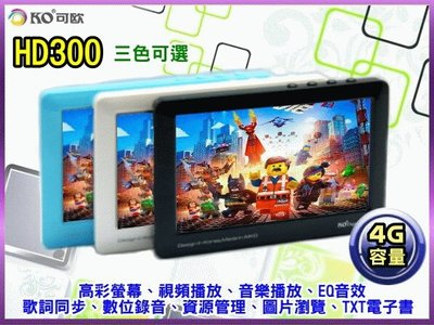 【傻瓜批發】KO可歐 HD300 4.3吋 4G 高清屏觸控 英文辭典 圖片 電子書 保固一年