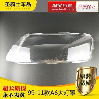 適用于奧迪A6L大燈罩 99-05款06/07/08/09/10/11款A6前大燈罩燈殼燈罩