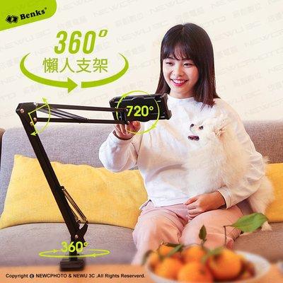 【薪創新生北科】BENKS邦克仕 懸臂360度懶人支架 95cm 懶人手機支架 平板支架 懶人支架 車用 桌上型