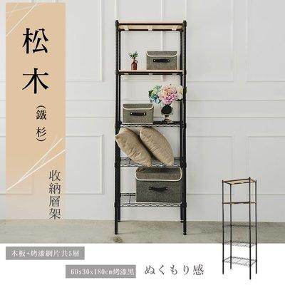 層架【UHO】 60x30x180cm 松木五層烤漆黑收納層架