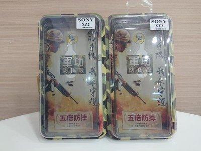 【全新軍功防摔殼】Sony Xperia XZ2 美國軍規手機防摔殼/空壓殼/軍規殼/手機殼