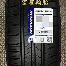 【宏程輪胎】MICHELIN 米其林 ENERGY SAVER+ 215/65-15 96H