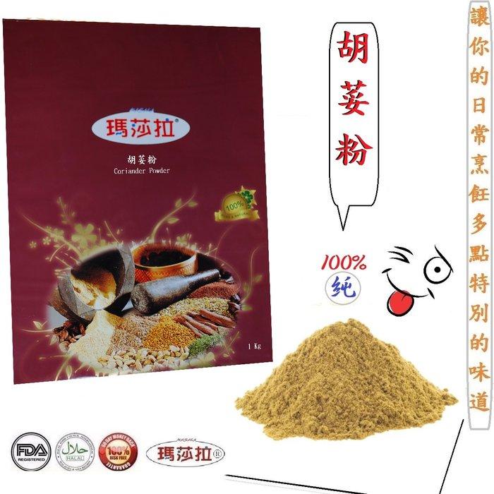 [瑪莎拉]100%純天然印度胡荽粉一公斤(1Kg)裝(批發價販售)