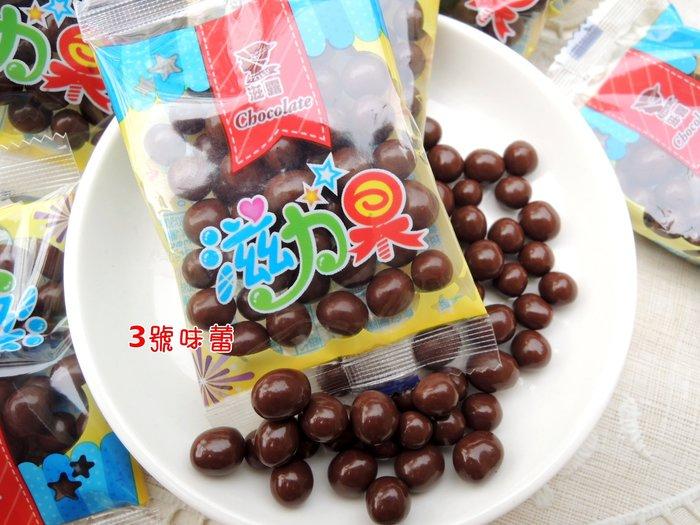 3號味蕾 量販網~滋露滋力果巧克力3000公克量販價...米果巧克力  .另有滋露巧克力.金鷹巧克力