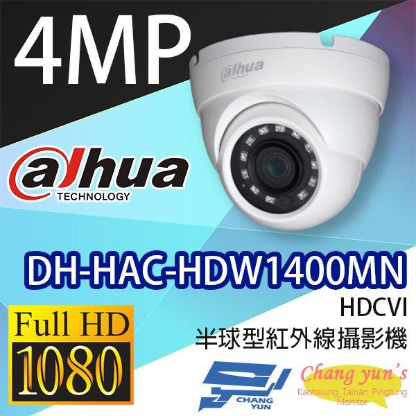 高雄/台南/屏東監視器 DH-HAC-HDW1400MN 400萬畫素 HDCVI紅外線攝影機 大華dahua