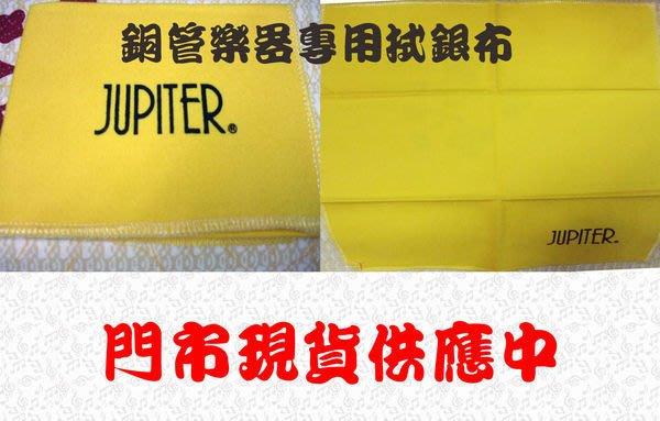造韻樂器音響- JU-MUSIC - Jupiter 拭銀布 銅管 擦拭布 純銀 製品皆可用 歡迎下標