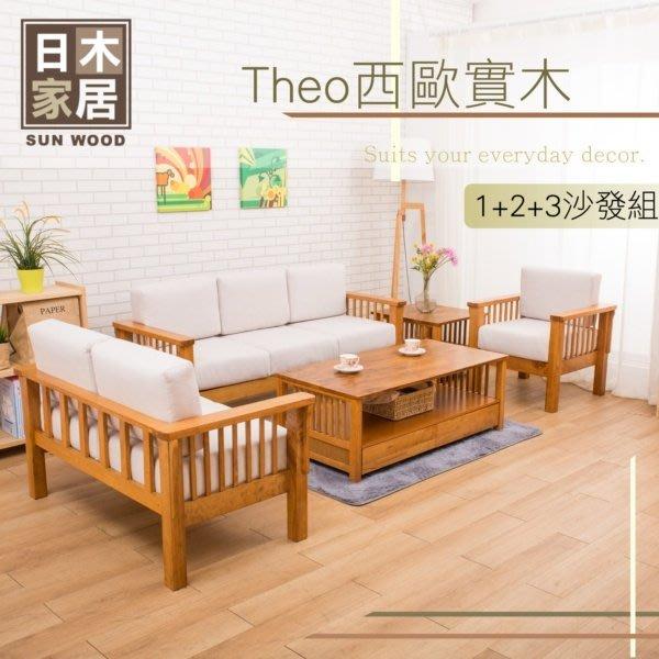 【多瓦娜】日木家居  Theo西歐實木1+2+3沙發組SW5250-BD