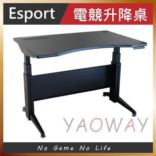【耀偉】Esport電競電動升降桌-電腦桌/書桌/工作桌/會議桌