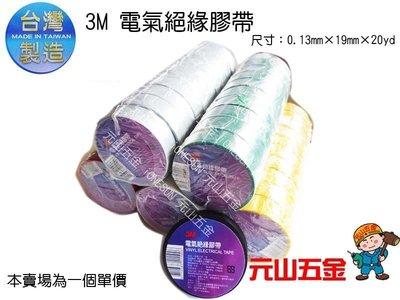 【元山五金】附發票台灣製 3M 電氣絕緣膠帶 超黏 電火布 電線膠布