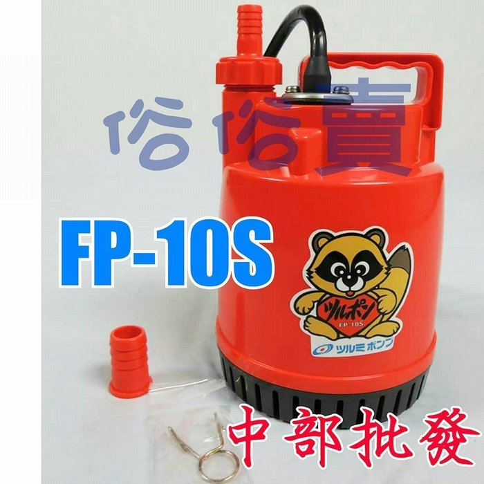 『中部 』可議 鶴見 FP-10S 100W輕便型汙水 沉水泵浦 抽水機 水龜 24小時魚