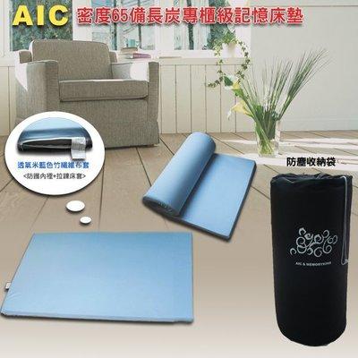 ╮AIC記憶床╭ 記憶床墊 ` 乳膠床墊 收納袋  厚度~10cm用 雙人捲起裝入 防水尼龍長方形袋