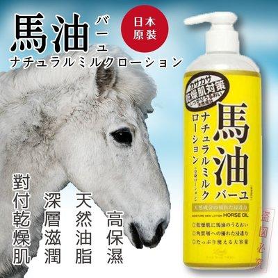 【馬油Loshi】日本北海道馬油保濕身體乳液-485ml 不黏膩 天然 好吸收 縮小毛孔 調理 日本原裝