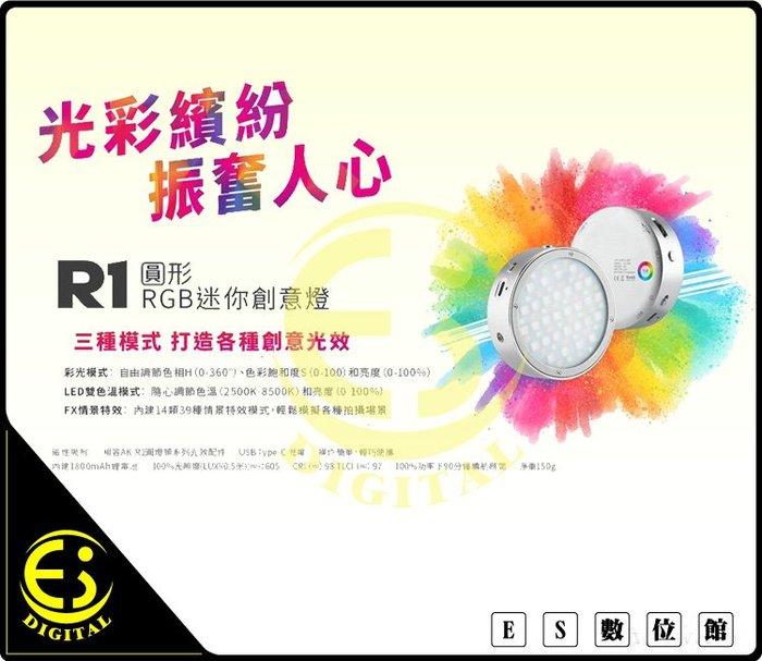 ES數位 神牛 R1 RGB 迷你創意 LED燈 補光燈 磁吸式 持續燈 閃光燈 迷你攝影燈 雙色溫 外拍 棚拍 直播