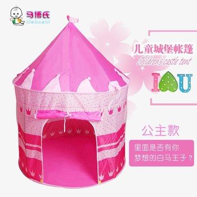 兒童帳篷游戲屋寶寶蒙古包小孩室內小房子女孩公主屋子男孩玩具屋 【青木居家】QJ