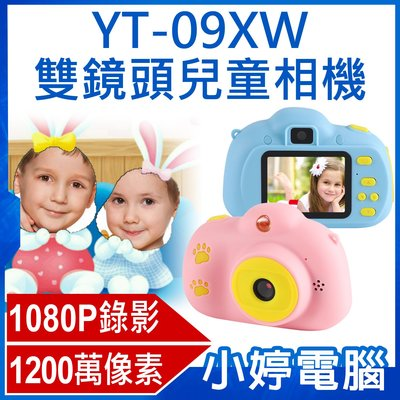 【小婷電腦*攝錄】全新 YT-09XW雙鏡頭兒童相機 1080P/停課不停學/視訊/1200萬像素 錄影/照相/可愛邊框