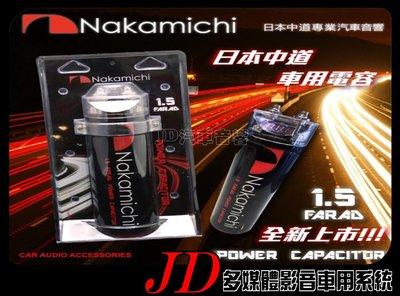 【JD 新北 桃園】日本中道 Nakamichi 電容  車用電容 足1.5F 車輛改裝/音響改裝的必需品!!。