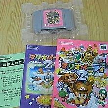 【小蕙生活館】N64日版卡帶 ~ 瑪莉歐派對2 (盒裝)