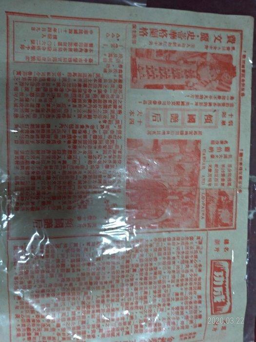 民國41~42日據時代台灣光復後的繁華/台灣電影宣傳單/保存良好/無受潮/無破損/便宜讓給有緣人/不議價