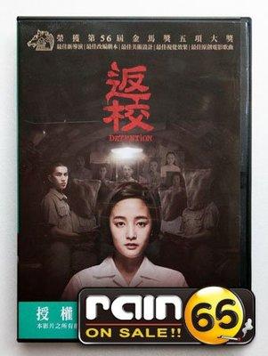 #⊕Rain65⊕正版DVD【返校】-王淨*曾敬驊(直購價)