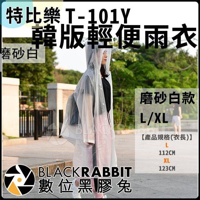 數位黑膠兔【 特比樂 T-101Y 韓版輕便雨衣  磨砂白款 】防水 雨衣 時尚 雨套 風衣 機車雨衣 攝  影雨衣