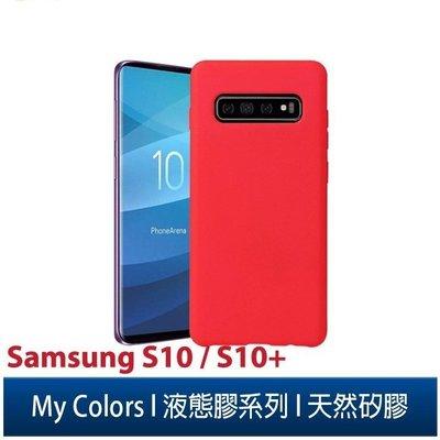 My Colors液態膠系列Samsung Galaxy S10/S10+ 新液態矽膠 絲滑 柔軟 保護殼