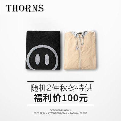 【THORNS】小尼力 秋冬棉衣 夾克 衛衣 風衣等2件福袋 特價