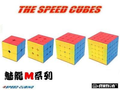 M-STATION 新E組.魔域魅龍彩色速解磁力2、3、4、5階魔術方塊特惠組合 免運費哦!!
