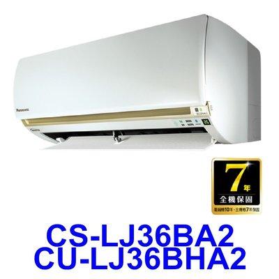 【泰宜電器】Panasonic 國際 CS-LJ36BA2 CU-LJ36BHA2 LJ精緻系列 冷暖變頻分離式冷氣