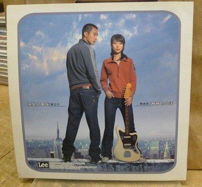 陳綺貞&黃立行LeeThe Blue 簽名藍調牛仔褲代言限量雙人單曲CD+雙面跨頁大海報 黑膠包裝 絕版非賣品