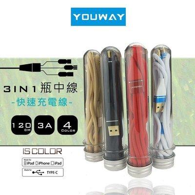臺北3C旗艦店-YOUWAY 3A 三合一金屬質感 充電線 可用於 iPhone 三星 S11 Note10 車用充電 快充 快速充電