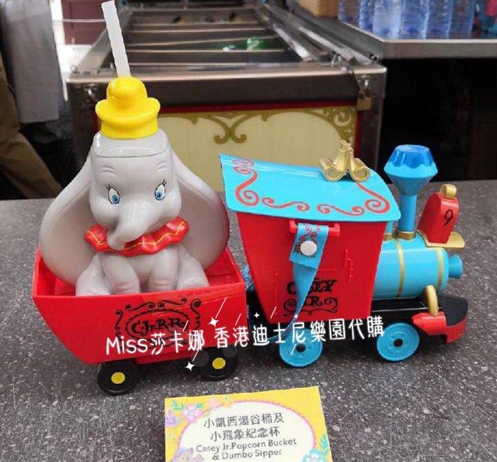 Miss莎卡娜代購【香港迪士尼樂園】﹝預購﹞Dumbo 小飛象 吸管水壺 飲料杯 碼戲團火車 凱西列車 爆米花桶 紀念組
