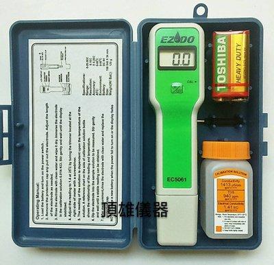 EC EC計 EZDO EC5061 水耕栽培 土壤測量 水耕營養液測量 營養液EC值 水質檢測 頂雄儀器(台製)