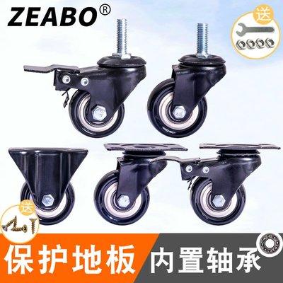 港灣之星-腳輪萬向輪重型帶剎車1.5寸2寸家具輪螺絲平板滑輪帶軸承推車輪子