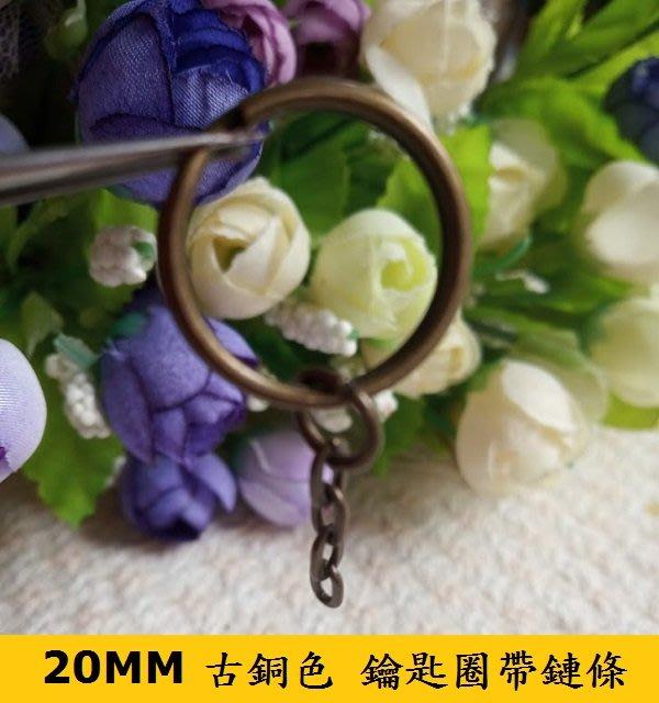 ☆創意特色專賣店☆【20MM 古銅色 鑰匙圈帶鏈條 】材料配件(一個)