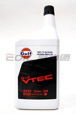 【易油網】 GULF VTEC 5W30 5W-30 海灣 本田專用 雙酯+PAO 全合成機油 SN