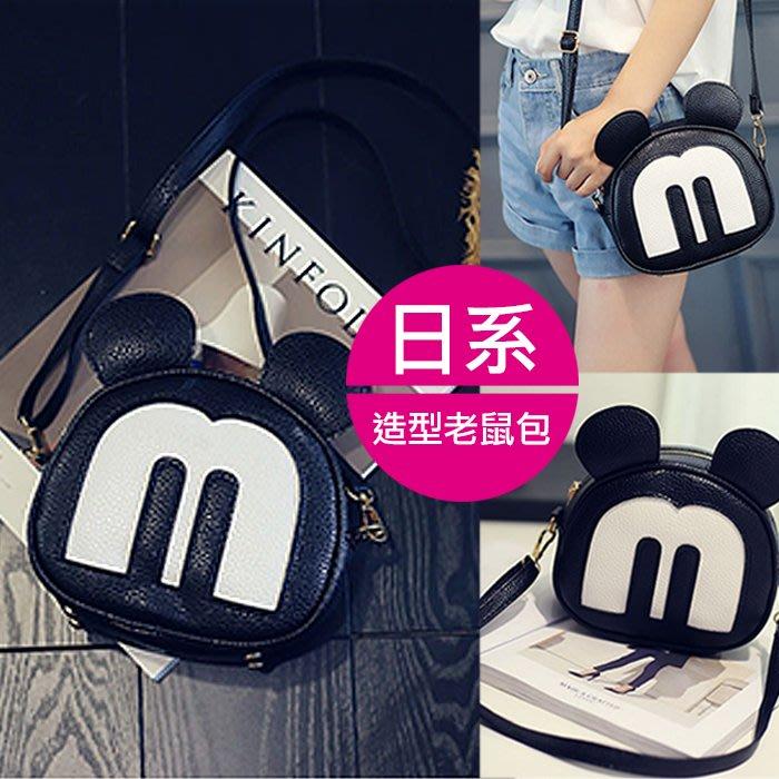 【JS 姊妹時代】【MM4802】日系百搭超可愛造型老鼠斜肩側背包