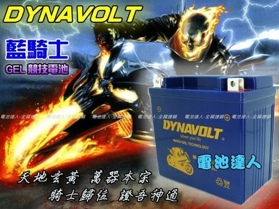 【電池達人】GHD14HL-BS YTX14L 藍騎士 機車電池 哈雷 重機 Harley 883 1200 超強勁