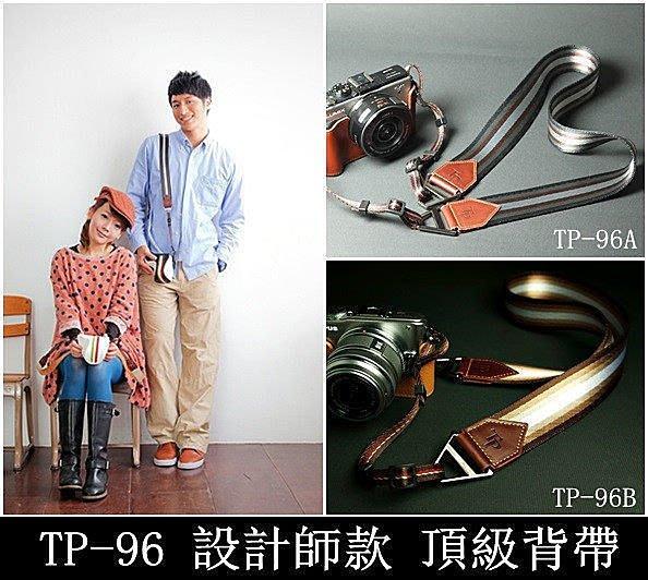 TP-96 設計師款 頂級 減壓帶 背帶 加購價624元 (原價780元)