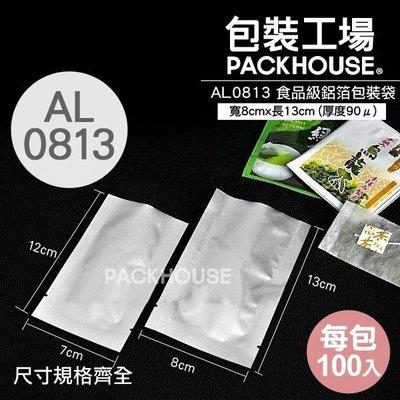 ~包裝工場~8 x 13 cm 鋁箔袋,茶葉袋.咖啡袋.真空袋.調理包.料理包裝袋.高湯袋.雞湯袋.耐熱袋