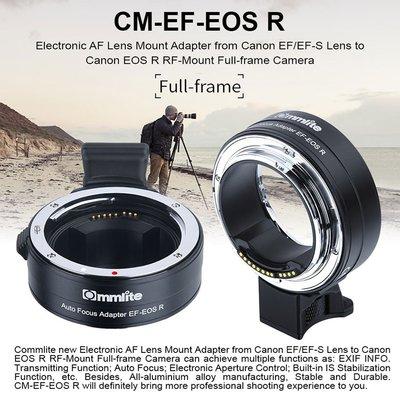 【新鎂】Commlite CM-EF-EOSR 佳能EF/EF-S鏡頭 轉 EOS R機身 轉接環