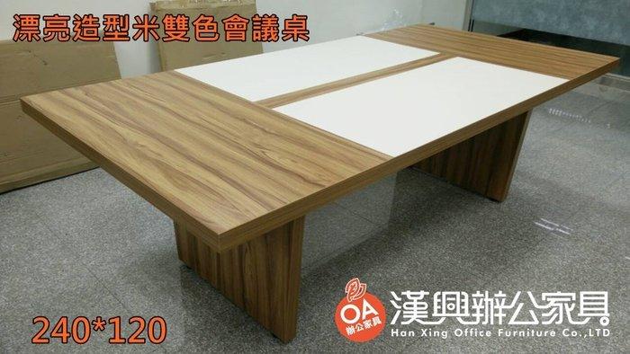 【土城二手OA辦公家具】新品精選-特製2019新款會議桌.雙色搭配設計.木紋色白色搭配