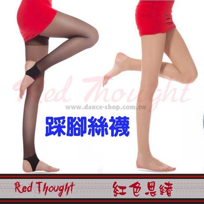 紅色思緒Red Thouht-RT6065日韓百搭萬用踩腳絲襪性感絲襪透膚黑褲襪OL適用薄透絲襪