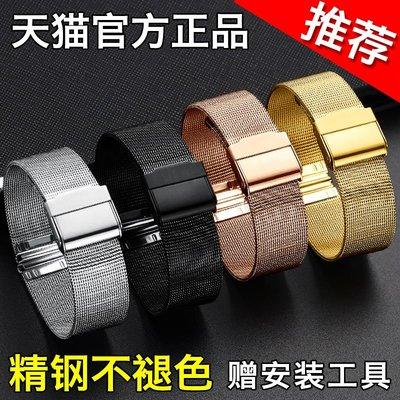 茵茵金屬不銹鋼精鋼鋼帶米蘭網帶男女手表帶表鏈代用天梭天王卡西歐