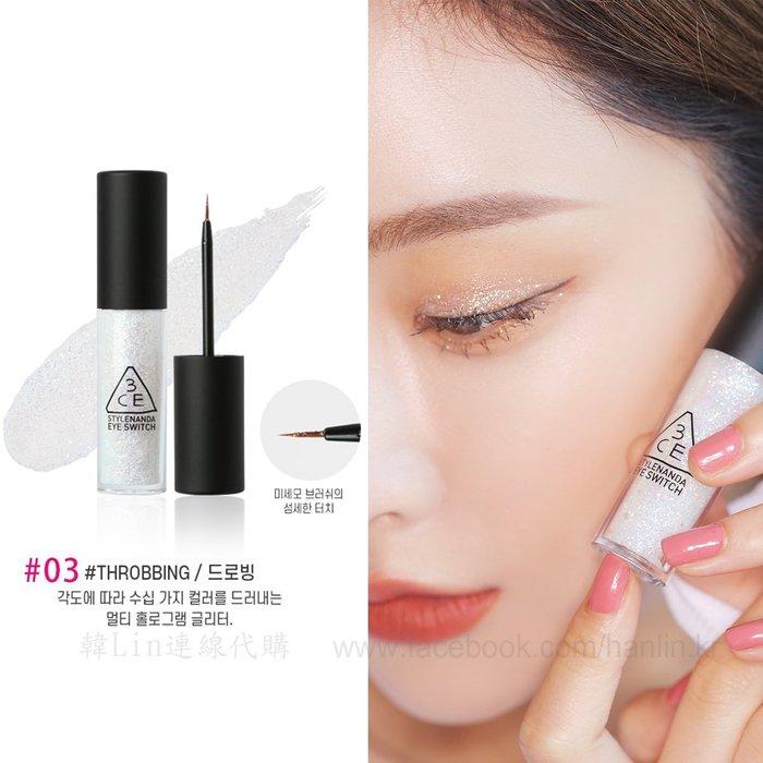 【韓Lin連線代購】韓國 3CE - 耀眼亮片眼影液 EYE SWITCH 共3色