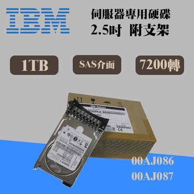 全新盒裝IBM 00AJ086 00AJ087 1TB 7.2K 2.5吋 SAS  x3550/3650M5伺服器硬碟