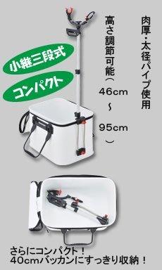 《競工坊》日本王樣第一精工 バッカン受三郎小繼三段式竿架(磯誘餌袋專用)