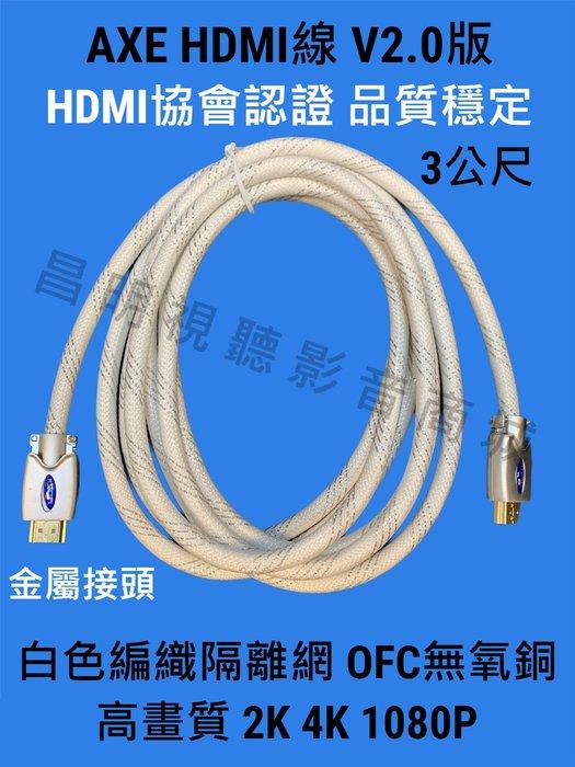 【昌明視聽】AXE HDMI線 3公尺 V2.0版 HDMI協會認證 品質穩定 金屬接頭 白色編織隔離網