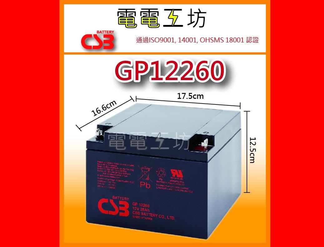 [整新品] 使用次數極少-電力8-9成新 CSB GP12260 適用電動車 養魚 露營12V26AH
