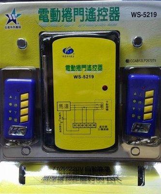 【伍星】WS-5219 電動捲門遙控器 無線開關(110/220V通用) 台灣製造 遠端 電動門 鐵捲門 遙控開關